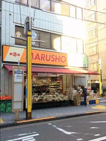 MARUSHO Pico中野新橋店の画像1