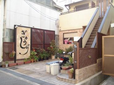 ぎゅうしげ(焼き肉)の画像1