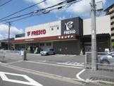 フレスコ山崎店