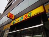 どらっぐぱぱす 台東鳥越店