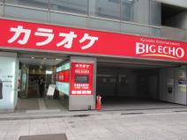 カラオケ ビッグエコー秋葉原駅前店