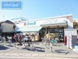 K-fresh新井店
