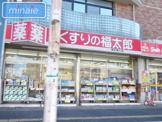 くすりの福太郎浦安堀江店