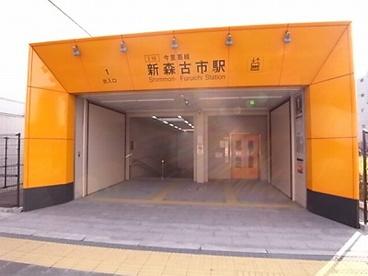 新森古市駅の画像1