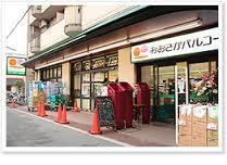 生活協同組合おおさかパルコープ 東都島店