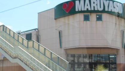 (株)マルヤス 城東店の画像1