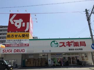 スギ薬局関目店の画像1