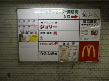 幡ヶ谷ゴールデンセンターの画像2