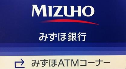 みずほ銀行国領ATMの画像1