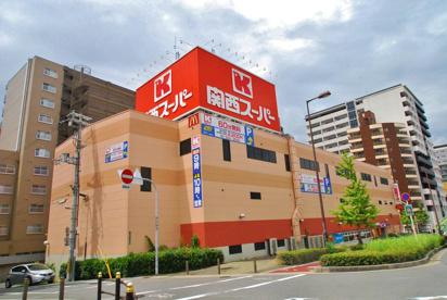 関西スーパーマーケット南堀江店の画像1