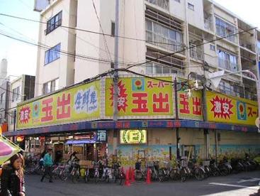 スーパー玉出九条店の画像1