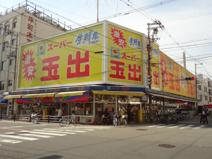 スーパー玉出堀江店