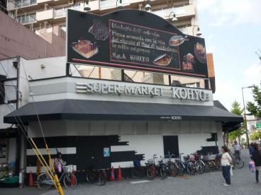 コーヨー堀江店食品館の画像1