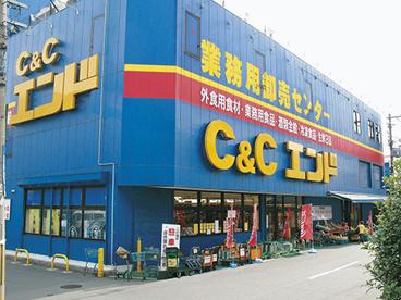 C&Cエンド九条店の画像1