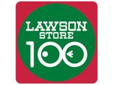 ローソンストア100 西区新町店