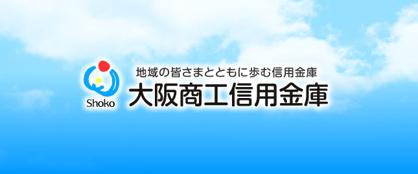 大阪商工信用金庫 西支店の画像1