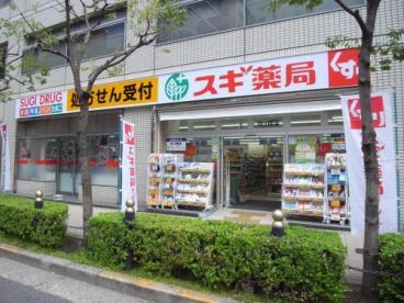 スギ薬局 四ツ橋店の画像1