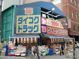 ダイコクドラッグ西長堀店