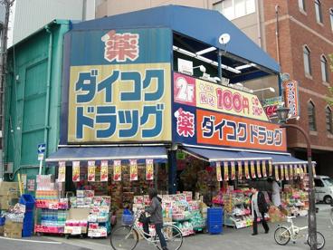 ダイコクドラッグ西長堀店の画像1