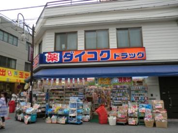 ダイコクドラッグ九条店の画像1