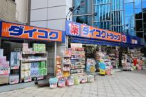 ダイコクドラッグ四つ橋本町店