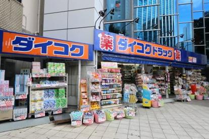 ダイコクドラッグ四つ橋本町店の画像1