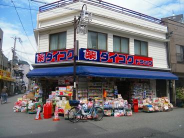 ダイコクドラッグ九条千代崎店の画像1