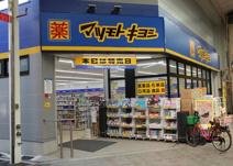 マツモトキヨシ九条店