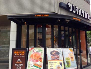 サンマルクカフェ 大阪肥後橋店の画像1
