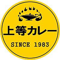 上等カレー 江戸堀北店の画像1