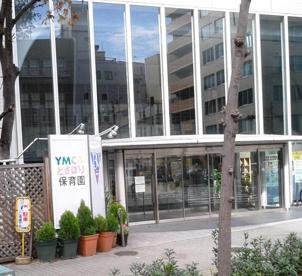 大阪YMCAとさぼり保育園の画像1