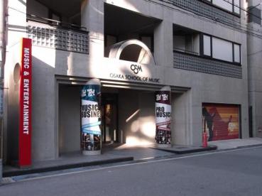 大阪スクールオブミュージック専門学校の画像1