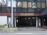 大阪府柔道整復師会専門学校