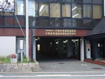 大阪府柔道整復師会専門学校の画像1