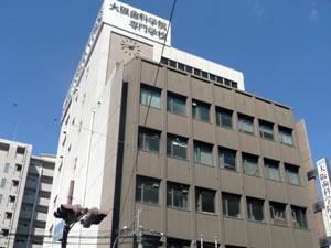 大阪歯科学院専門学校の画像1