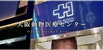 堀江動物医療センター 阿波座院