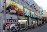 業務スーパー高津店