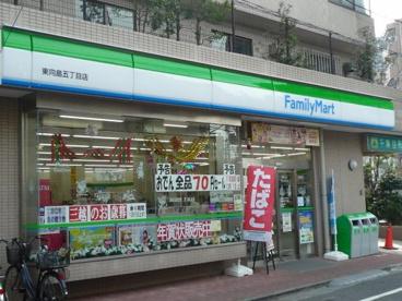 ファミリーマート 東向島五丁目店の画像1