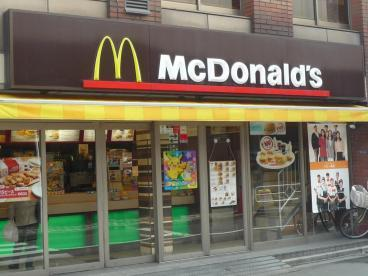 マクドナルド 東向島店の画像1