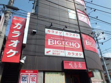 ビックエコー東向島店の画像1