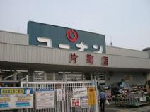 コーナン 片町店