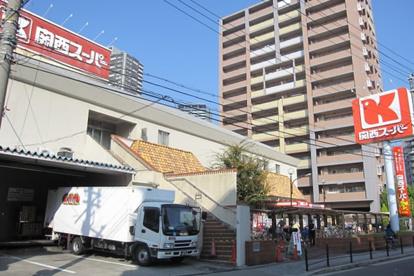 関西スーパーマーケット福島店の画像1