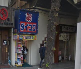 ダイコクドラッグ福島駅前店の画像1