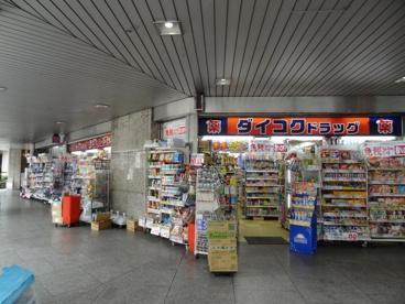 ダイコクドラッグ第1ビル店の画像1