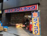 ダイコクドラッグNEW堂山店