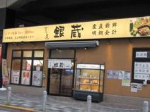 すし屋 銀蔵 赤羽店