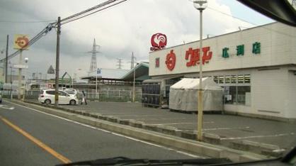 ウジエスーパー広渕店の画像1
