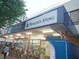 ピーコックストア 高島平店