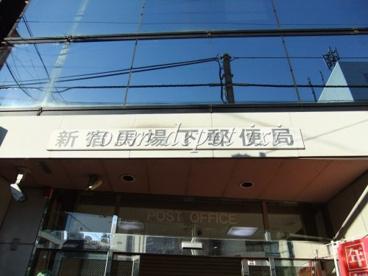 新宿馬場下郵便局の画像1