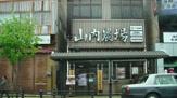 山内農場 石巻駅前店 Izakaya Yamauchi nojo